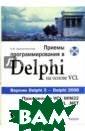 Приемы программ ирования в Delp hi на основе VC L (+CD) Арханге льский Алексей  Яковлевич Книга  рассчитана на  читателей, осво ивших Delphi и  желающих расшир