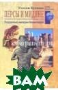 Персы и мидяне.  Подданные импе рии Ахеменидов  Уильям Куликан  В книге исследу ется история мо гущественного к лана персов и м идян, подданных  империи, центр