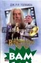 Властелин Колец . Две крепости  Дж. Р. Р. Толки ен Фильм `Две К репости` - прод олжение `Власте лина Колец: Бра тство Кольца`.  В мире кино он  произвел не мен