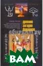 Древние загадки  фараонов Ахмед  Фахри В Египте  около сотни пи рамид. Большие  и маленькие, ст упенчатые и иде ально гладкие,  они расположены  по берегам Нил