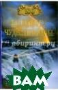 100 великих чуд ес природы Вагн ер Бертиль Берт ильевич Книга,  продолжающая по пулярную серию` 100 великих`, р ассказывает об  уникальных угол ках природы наш