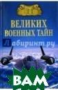 100 великих вое нных тайн Куруш ин Михаил Юрьев ич Книга