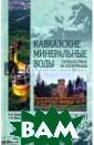 Кавказские мине ральные воды Н.  И. Шейко, Н. В . Маньшина Знам енитый курортны й район России  интересен не то лько лечебными  свойствами его  природы, но и с