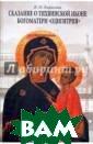 Сказание о Тихв инской иконе Бо гоматери `Одиги трия` В. М. Кир иллин В книге в  контексте сред невековой культ уры и конкретны х исторических  обстоятельств р