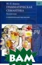 Грамматическая  семантика. Русс кий язык в типо логической перс пективе Ю. П. К нязев В книге,  с учетом резуль татов современн ой типологическ ой и когнитивно
