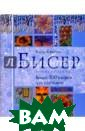 Бисер. Энциклоп едия Клер Крочл и   Книга содер жит более 300 в осхитительных у зоров для бисер оплетения, а та кже советы по и зготовлению кош ельков, подвесо