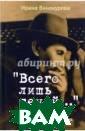 `Всего лишь ген ий...`Судьба Ни колая Глазкова  Винокурова Ирин а В московский  литературных кр угах у Николая  Глазкова была н астоящая слава,  и длилась она