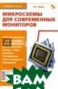 Микросхемы для  современных мон иторов Н. А. Тю нин Книга являе тся первым спра вочным пособием  по микросхемам  для современны х LCD- и CRT-мо ниторов. В ней