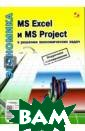 MS Excel и MS P roject в решени и экономических  задач Н. С. Ле вина, С. В. Хар джиева, А. Л. Ц веткова Пособие  написано на ос нове современны х учебников и п