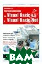 Программировани е на Visual Bas ic 6.5 и Visual  Basic.Net В. А . Зеньковский 2 48 стр.На больш ом количестве о ригинальных при меров рассмотре ны принципы объ