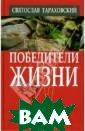 Победители жизн и Святослав Тар аховский Молоды е герои повесте й известного др аматурга С.Тара ховского живут  в смутное «пере строечное» врем я. В поисках де