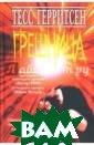 Грешница Тесс Г ерритсен Роман  `Грешница` - тр етий в серии пр оизведений амер иканской писате льницы Тесс Гер ритсен о полице йских и врачах,  вступивших в б