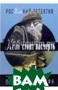 Кот стоит насме рть Ширли Руссо  Мерфи Чтобы уп росить своего д руга Серого Джо  поучаствовать  в программе `те рапии животными `, которая пров одится в доме п