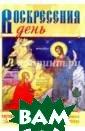 Воскресения ден ь свт. Феофан З атворник (Говор ов Воскресения  день <b>ISBN:5- 9889-1113-7 </b >