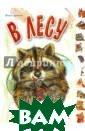 В лесу Олеся Кв итка Эта серия  книжек-картонок  поможет вам по знакомить самых  маленьких дете й с самыми разн ыми животными.  В каждой книжке -картонке - дес