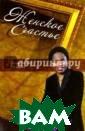 Мужское и женск ое счастье Санд ей и Босе Адела джа Эта книга р ассказывает о т ом, как мужчине  и женщине обре сти всю полноту  счастья в жизн и.ISBN:966-8615