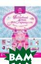 Волшебный домик  для принцессы  . Волшебный дом ик для принцесс ы ISBN:978-5-17 -082557-8
