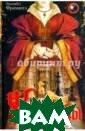 Гамбит Королевы  Фримантл Элиза бет «Разве лся, казнил, ум ерла, развелся,  казнил, пережи ла…» — эту  считалку англи чане придумали,  чтобы запомнит