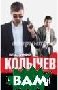 Каторжанин Колы чев В.Г. Каторж анин ISBN:978-5 -699-83205-7