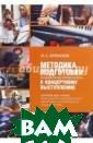 Методика подгот овки музыканта- инструменталист а к концертному  выступлению Бу рлаков Михаил С . <b>ISBN:978-5 -906815-66-8 </ b>