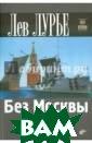 Без Москвы Лурь е Лев Я. Петерб ург и Москва —  два российских  мегаполиса, быв шая и нынешняя  столицы, соревн ование между ко торыми не прекр ащается никогда