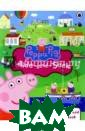 Peppa Pig: Hide