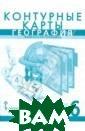 География. Физи ческая географи я. 6 класс. Кон турные карты С.  Банников, Е. Д омогацких Вашем у вниманию пред лагаются контур ные карты по пр едмету `Географ