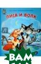 Волк и коза Афа насьев А.Н. Из  сборника А.Н. А фанасьева« Русские детские  сказки».  Иллюстрированны е сказки для са мых маленьких и з серии«Кр