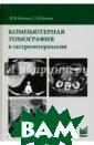 Компьютерная то мография в гаст роэнтерологии.  Руководство В.М . Китаев ISBN:9 78-5-00030-318- 4