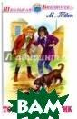 Том Сойер - сыщ ик. Том Сойер -  воздухоплавате ль Твен Марк В  книге представл ены приключенче ские повести Ма рка Твена`Том С ойер - сыщик` и `Том Сойер - во