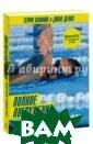 Полное погружен ие. Как плавать  лучше, быстрее  и легче Лафлин  Терри, Делвз Д жон О чем эта к нига Умеете ли  вы плавать? Не  просто держатьс я на воде, а пл