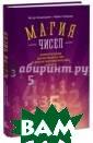 Магия чисел. Мо ментальные вычи сления в уме и  другие математи ческие фокусы Б енджамин Артур,  Шермер Майкл О  книгеЭта книга  научит вас счи тать в уме быст