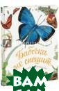 Бабочка не спеш ит Астон Дианна  О книге Эта кн ига познакомит  вашего ребенка  с самыми красив ыми насекомыми  на нашей планет е - бабочками.  Яркая морфо и с