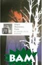 Великий страх в  горах Шарль Фе рдинанд Рамю Де йствие романа Ш арля Фердинанда  Рамю - крупней шего писателя ф ранкоязычной Шв ейцарии XX века  - разворачивае