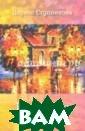 Рождение картин ы Ступникова Ла риса Геннадьевн а Лариса Ступни кова представля ет читателям св ой третий поэти ческий сборник  вслед за предше ствующими`Жар-п