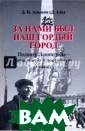 За нами был наш  гордый город.  Подвигу Ленингр ада - правдивую  и достойную оц енку Д. Н. Альш иц (Д. Аль) Нас тоящая книга ра ссказывает о по двиге Ленинград