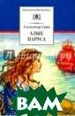 Алые паруса Гри н Александр Сте панович В книгу  вошли блистате льная феерия`Ал ые паруса` и из вестные романы` Бегущая по волн ам` и`Золотая ц епь`. Герои эти