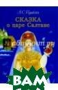 ������ � ���� � ������ ������ � �������� ������ ��� ISBN:978-5- 08-005560-7