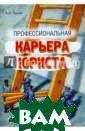 Профессиональна я карьера юрист а Чашин Алексан др Николаевич 1 28 стр. Предлаг аемая книга поз волит получить  ясное представл ение о том, кто  такой юрист, в