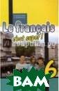 Le francais 6:  C'est supe r! Portfolio /  Французский язы к. 6 класс. Язы ковой портфель  А. С. Кулигина,  А. В. Щепилова  Данный языково й портфель по с