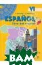 Испанский язык.  Учебник для 6  класса школ с у глубленным изуч ением испанског о языка. ФГОС ( + CD-ROM) Ануро ва И.В. Учебник `Испанский язык . 6 класс`предн