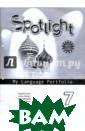 Spotlight 7: My  Language Portf olio / Английск ий язык. 7 клас с. Языковой пор тфель Юлия Ваул ина, Дженни Дул и, Ольга Подоля ко, Вирджиния Э ванс This `Lang
