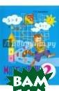 Математика. 2 к ласс. Учебник д ля коррекционны х образовательн  учреждений. В  2-х ч. Часть 2  (VIII вид) Алыш ева Татьяна Вик торовна Учебник  предназначен д