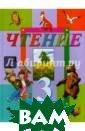 Чтение. 3 класс . Учебник для с пециальных (кор рекционных) обр азовательных уч реждений VIII в ида Смирнова Зо я Никандровна,  Гусева Галина М ихайловна Чтени