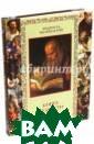 Книга мудрости  Давтян А. О. Кн ига мудрости (о ф. 2015) <b>ISB N:978-5-373-073 88-2 </b>