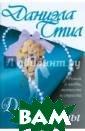 Дорога судьбы Д аниэла Стил <p> </p> Знаменитая  писательница Д аниэла Стил пок орила сердца мн огих читательни ц. Истории женщ ин, которые доб ились того, что