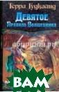 Девятое Правило  Волшебника, ил и Огненная цепь . [В 2 кн.]. Кн . II Гудкайнд Т . Сколько крови  должно пролить ся, прежде чем  наконец настане т мир? Сколько