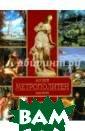 Музей Метрополи тен. Нью-Йорк С ингаевский В.Н.  Данная книга р ассказывает об  американском му зее Метрополите н, который хран ит примерно три  миллиона произ