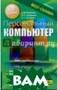 Персональный ко мпьютер С. В. Г лушаков, А. С.  Сурядный, Т. С.  Хачиров В шест ом издании книг и описывается у стройство совре менного ПК, его  основные компо