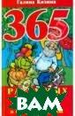 365 разумных со ветов садоводам  и огородникам  Кизима Галина А лександровна У  огородников и с адоводов-любите лей каждый день  возникает множ ество вопросов: